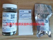SRM 1566b - 牡蛎组织(NIST)