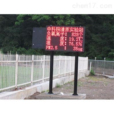LBT-FH林业局森林监测站负氧离子在线监测系统