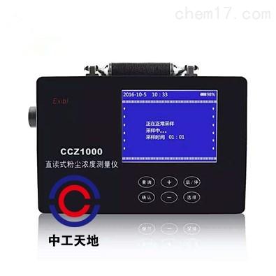 CCZ1000粉尘浓度检测仪