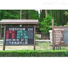 LBT公园负氧离子 监测系统