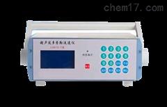 在线式超声波流速流量仪