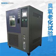 不锈钢耐臭氧老化试验机东莞厂家现货供应