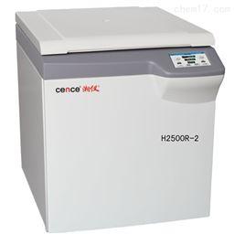 H2500R高速冷冻离心机
