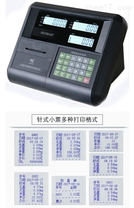 上海耀华称重仪表
