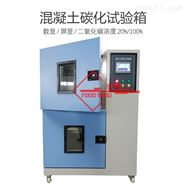 TH-2混凝土碳化试验箱