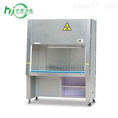 BSC-1600IIB2廠家直銷潔凈生物安全柜