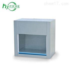 HD-850桌上式潔凈工作臺(水平送風)
