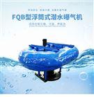 FQXB2.2FQXB2.2漂浮式曝气机