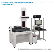 三丰表面粗糙度和轮廓测量仪SV-C4500CNC