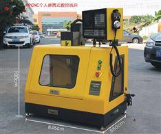 迷你家用CNC四轴数控机床 创客小型4轴CNC
