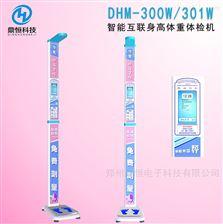 DHM-200W微信掃碼身高體重秤