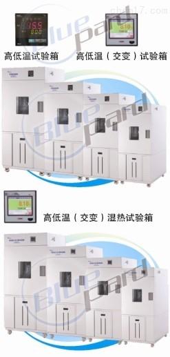 高低温交变试验箱BPHJ-120B 无氟环保制冷剂