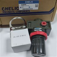 CHELIC气立可CR-400调压器原装正品假一罚十