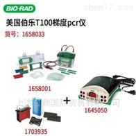 1658033美国伯乐Bio-Rad小型垂直电泳转印1658033