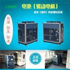 CBE-14ALCF电动汽车电池冷却系统