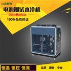 CBE-60CSY电池包水冷系统高低温仿真模拟试验台