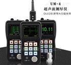 UM-4郑州A扫描快照超声波测厚仪