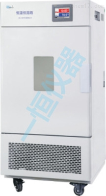 LRH-500CB低温培养箱 微生物、药品保存箱