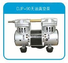 DJP-90双活塞无油真空泵