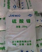 硫酸镍 镍矾 用于电镀工业及化学镀 无机盐