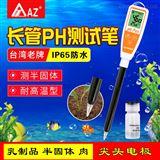 臺灣衡欣AZ8694半固體土壤PH計長管測試筆