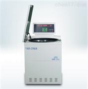 H5-25KR 高速冷冻离心机