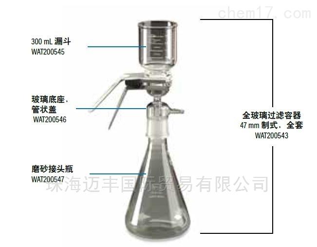 溶剂过滤装置 WAT200543 配件耗材