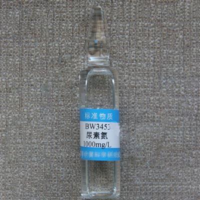 尿素氮溶液标准物质—临床化学
