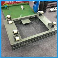 化工厂用3T电子钢瓶秤,0.8*1.2米气瓶秤