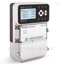 DT820广州致远 DT820单相/三相电压监测分析仪