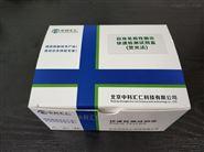 自身免疫性脑炎快速检测试剂盒