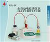 ZDJ-3F 全自动电位滴定仪
