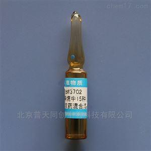 BW3702异辛烷中15种有机氯农药混合溶液—农残
