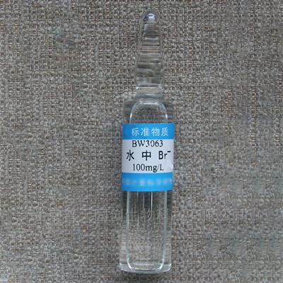 水中溴溶液标准物质—环境监测
