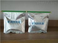 矿用马丽散封孔袋厂家 500g1000g直接供货