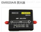 知用 EM5020A/B 放大器