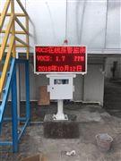厂界泵吸式VOCs联网在线监测系统超标预警