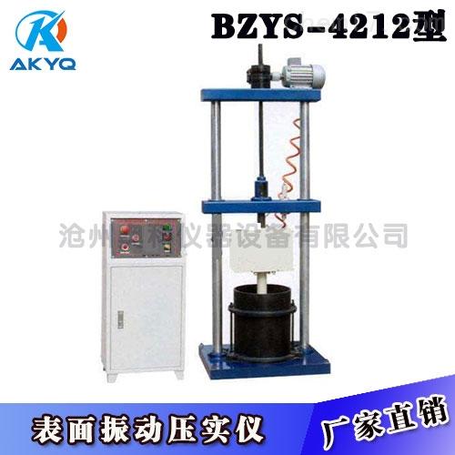 BZYS-4212表面振動壓實儀