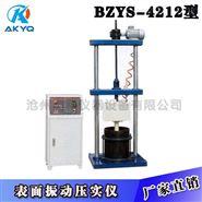BZYS-4212表面振动压实仪