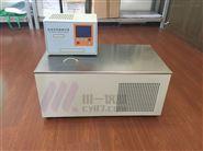 低温恒温槽水浴锅CYDCW-0506制冷加热循环机