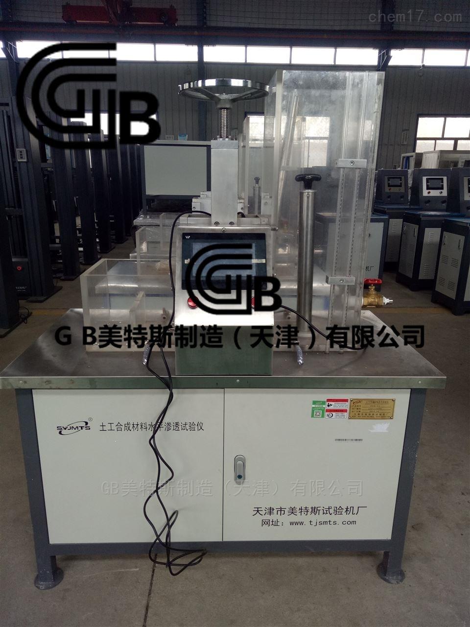 土工合成材料水平渗透仪-试验方式