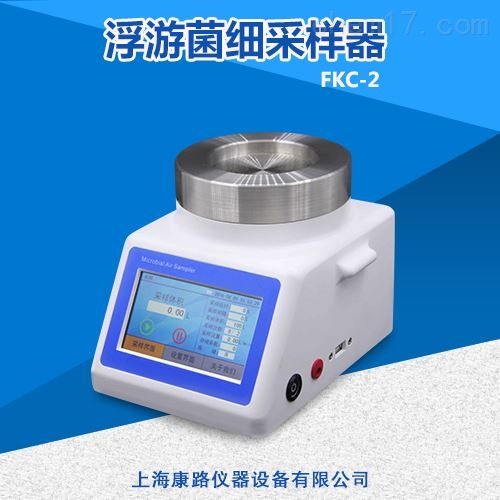FKC-2台式浮游细菌采样器