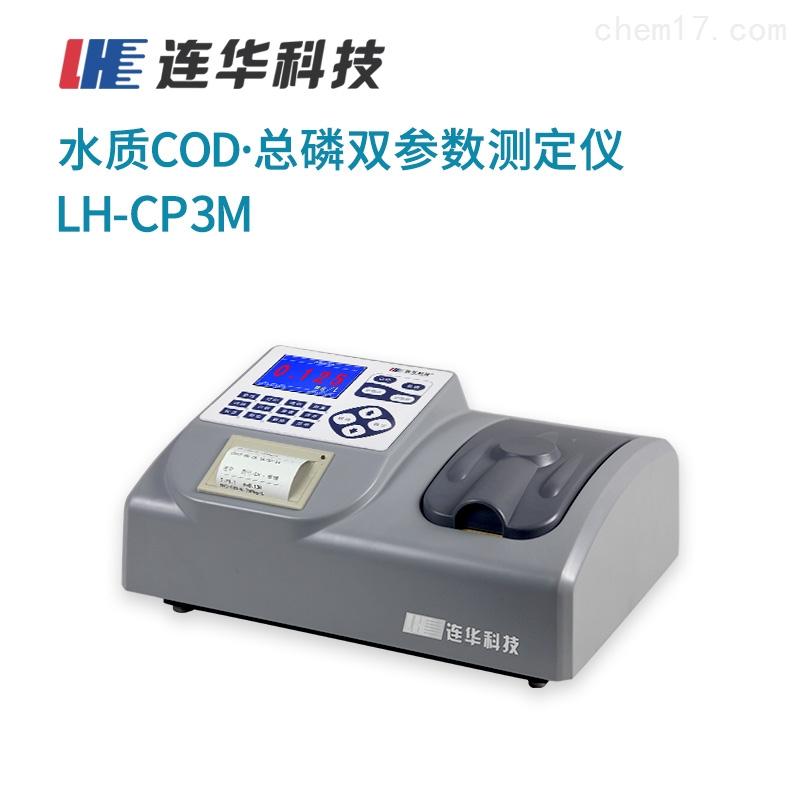 COD总磷双参数水质测定仪