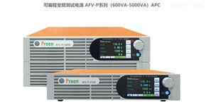 AFV-P-600/1250/2500/5000艾普斯AFV-P系列可编程交流电源