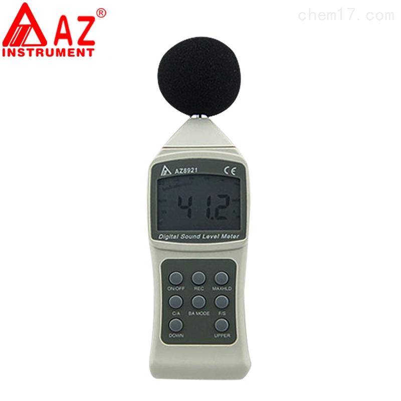 中國臺灣衡欣AZ8921高精度數顯噪音儀聲級計