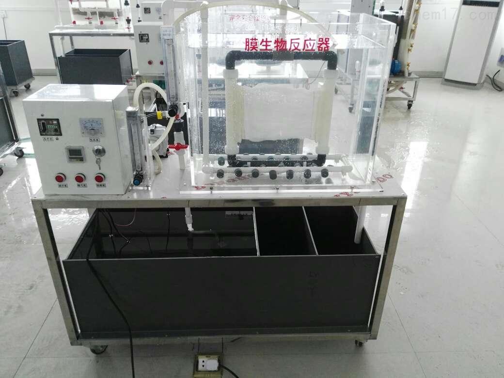 帘式膜生物反应器(自动控制)实验装置