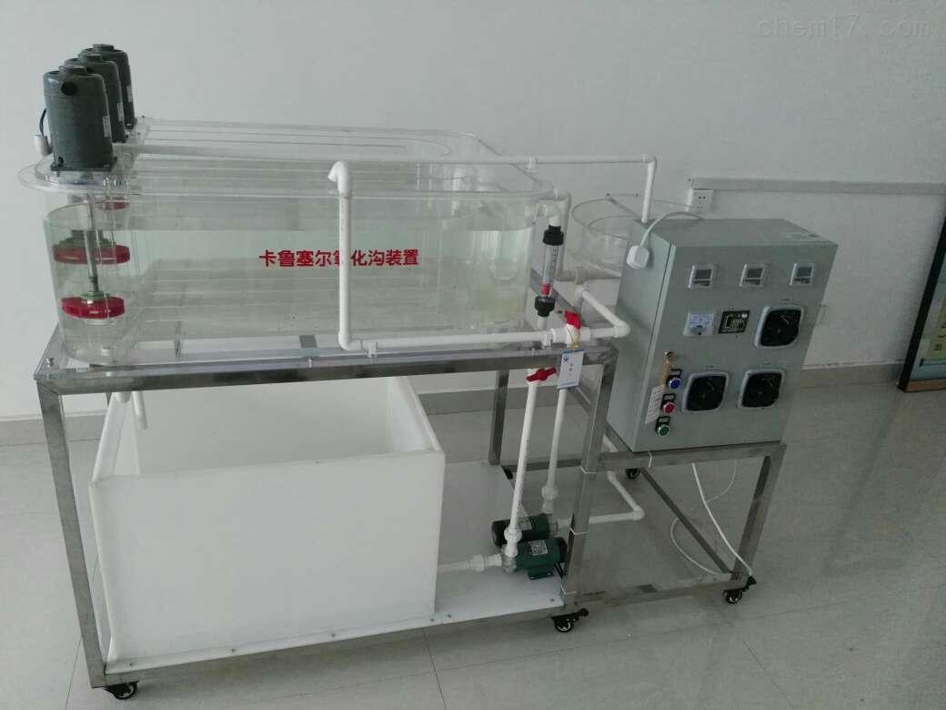 卡鲁塞尔氧化沟(PLC控制)实验装置
