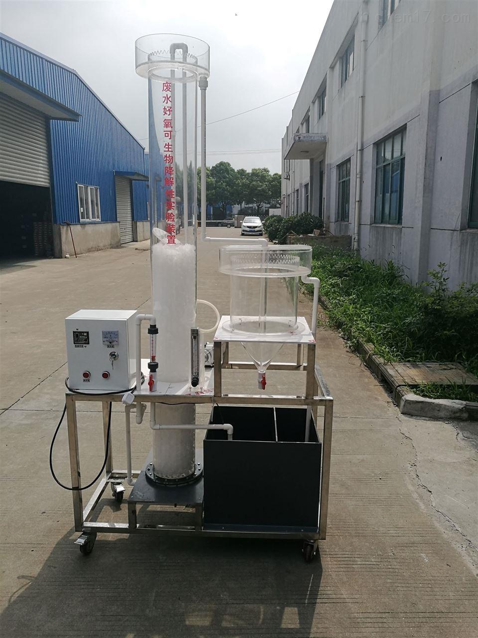 废水好氧可生物降解实验装置