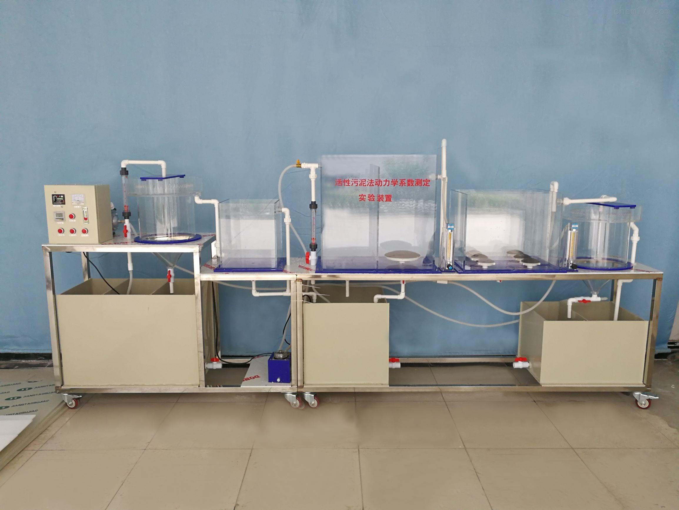 活性污泥法动力学系数测定实验装置