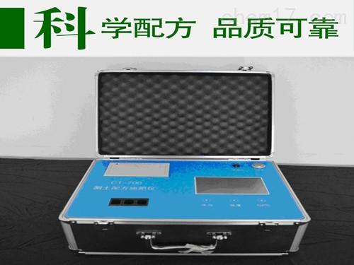 泛胜CT-700测土配方施肥仪/土壤养分检测仪